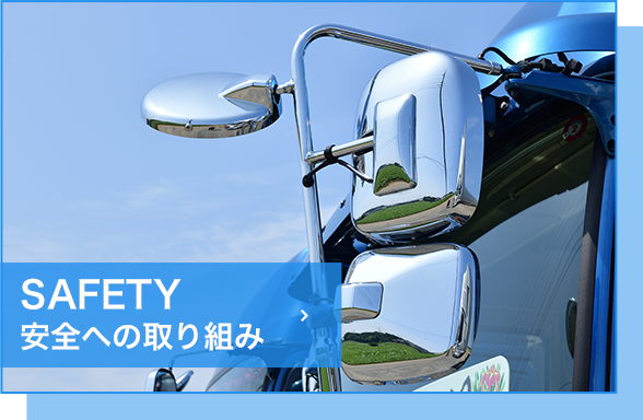SAFETY安全への取り組み